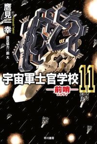宇宙軍士官学校ー前哨ー11
