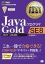 オラクル認定資格教科書 Javaプログラマ Gold SE 8【電子書籍】[ 山本道子 ]