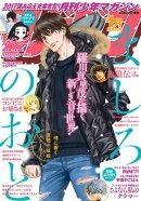 【予約】月刊少年マガジン