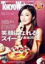 TokyoWalker東京ウォーカー 2014 No.20【電子書籍】[ TokyoWalker編集部 ]