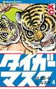 タイガーマスク4巻【電子書籍】 梶原一騎