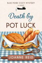 Death by Pot LuckBlue Pond Cozy Mystery, #1【電子書籍】[ Joanne Reid ]