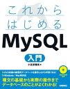 これからはじめる MySQL入門【電子書籍】[ 小笠原種高 ]