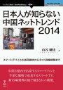 日本人が知らない中国ネットトレンド2014スマートデバイスの普及動向からネット言論規制まで【電子書籍