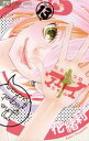 ヒミツのアイちゃん(13)【電子書籍】[ 花緒莉 ]
