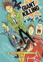 GIANT KILLING4巻【電子書籍】[ ツジトモ ]