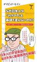なぜ日本人は「わきの下」も英語で言えないのか?学校では教えてくれない英語基本表現1200【電子書籍】