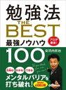 勉強法 THE BEST 〜プロが厳選! 最強ノウハウ100...