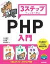 3ステップでしっかり学ぶ PHP入門【電子書籍】[ 小田垣佑 ]