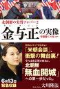 北朝鮮の実質ナンバー2 金与正の実像 守護霊インタビュー【電子書籍】[ 大川隆法 ]