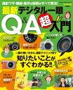 最新デジタル一眼Q&A超入門【電子書籍】