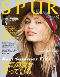 SPUR 2017年9月号【電子書籍】[ 集英社 ]