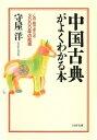 中国古典がよくわかる本この一冊で学べる3000年の知恵【電子書籍】[ 守屋洋 ]
