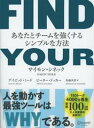 FIND YOUR WHY あなたとチームを強くするシンプルな方法【電子書籍】[ サイモン・シ