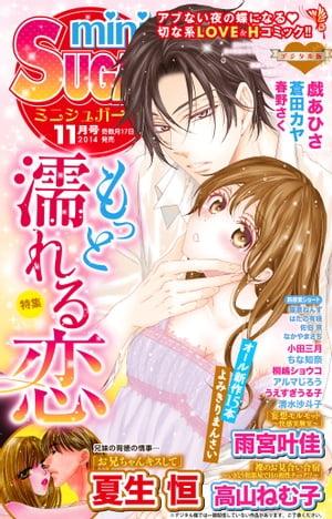 miniSUGAR Vol.35(2014年11...の商品画像