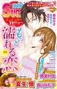 miniSUGAR Vol.35(2014年11月号)Vol.35【電子書籍】[ 夏生恒 ]