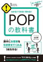 POPの教科書【電子書籍】[ 山口茂 ]