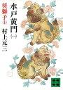 水戸黄門(一)葵獅子(上)【電子書籍】[ 村上元三 ]