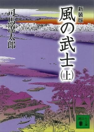 新装版 風の武士(上)