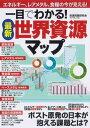 最新 世界資源マップ【電子書籍】[ 資源問題研究会 ]
