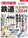 鉄道完全解明2014【電子書籍】[ 東洋経済 臨時増刊編集部 ]