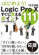 �Ϥ���褦! Logic Pro X �����˻Ȥ���ݥ����111