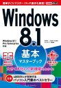できるポケットWindows 8.1基本マスターブック【電子書籍】[ できるシリーズ編集部 ]