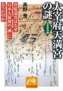 太宰府天満宮の謎菅原道真はなぜ日本人最初の「神」になったのか【電子書籍】[ 高野澄 ]