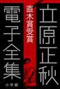 立原正秋 電子全集9 『直木賞受賞』【電子書籍】[ 立原正秋 ]