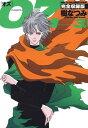 OZ 完全収録版 3【電子書籍】 樹なつみ