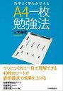 A4一枚勉強法効率よく夢をかなえる【電子書籍】[ 三木雄信 ]
