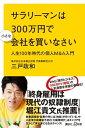 サラリーマンは300万円で小さな会社を買いなさい 人生100年時代の個人M&A入門【電子書