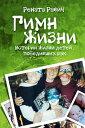 Гимн жизни. Истории жизни детей, победивших рак【電子書籍】 Renata Ravich