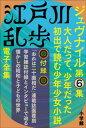 江戸川乱歩 電子全集15 ジュヴナイル第6集【電子書籍】[ 江戸川乱歩 ]