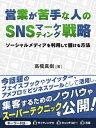 営業が苦手な人のSNSマーケティング戦略 ソーシャルメディアを利用して儲ける方法【電子書籍】[ 高橋