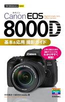 �������Ȥ��뤫��mini��Canon EOS 8000D ����&���� ���ƥ�����