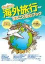 楽天楽天Kobo電子書籍ストアはじめての海外旅行まるごと安心ブック【電子書籍】[ ワイワイネット ]