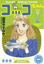 コッコちゃん(9)【電子書籍】[ 国友やすゆき ]