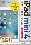 ���?��Ϥ���롡iPad mini 4�����ޡ��ȥ����� ��iOS 9�б��ǡ�