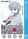 HUNTER×HUNTER モノクロ版 17【電子書籍】[ ...