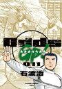 Odds GP! 11巻【電子書籍】[ 石渡治 ]