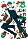 月刊少女野崎くん 8巻【電子書籍】[ 椿いづみ ]