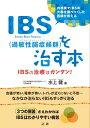 IBS(過敏性腸症候群)を治す本【電子書籍】[ 水上健 ]