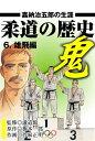 柔道の歴史 6 〜雄飛編〜嘉納治五郎の生涯【電子書籍】[ 橋本一郎 ]