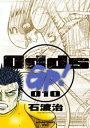 Odds GP! 10巻【電子書籍】[ 石渡治 ]