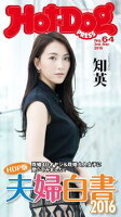 Hot-DogPRESSno.64HDP版夫婦白書2016