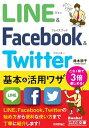 今すぐ使えるかんたん文庫 LINE & Facebook & Twitter 基本&活用ワザ【電子書籍】[ 鈴木朋子 ]
