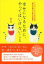 楽天楽天Kobo電子書籍ストア幸せになるために、やってはいけないことアーユルヴェーダ5000年の幸福学「最小の努力で最大の効果」【電子書籍】[ 蓮村誠 ]
