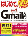 はじめてのGmail入門 Windows10/8/7/iOS/Android対応【電子書籍】[ 桑名由美 ]