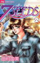 7SEEDS(2)【電子書籍】 田村由美